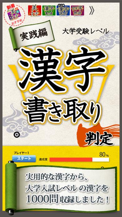 漢字書き取り判定 実践編 脳を鍛えるのおすすめ画像1