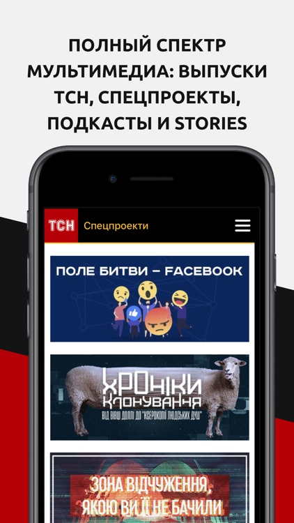 ТСН screenshot-3