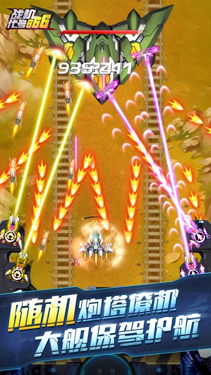 战机:代号666 screenshot-4