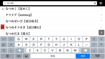 iワーズ国語Lite - 国語辞書検索のおすすめ画像4
