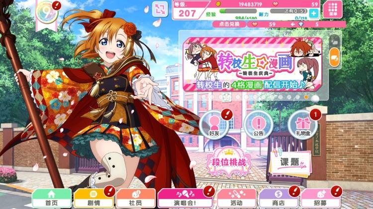 Love Live! 学园偶像祭 screenshot-5