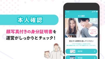 イヴイヴ-審査制恋活・婚活マッチングアプリのスクリーンショット4