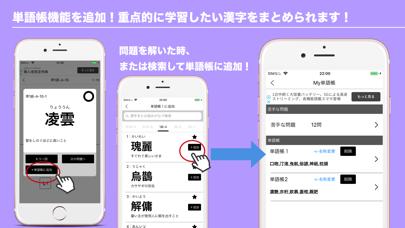 漢字検定1級・準1級 読みがなクイズのおすすめ画像5