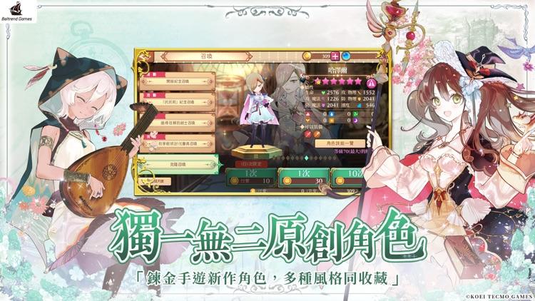 鍊金工房 Online ~布雷賽爾的鍊金術士~ screenshot-6