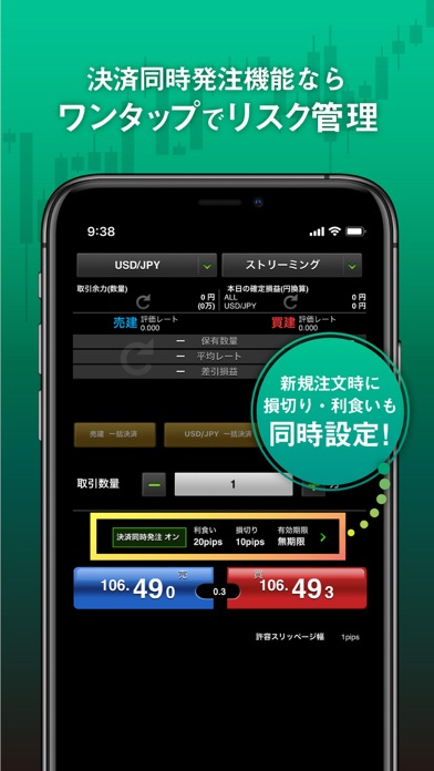 パートナーズFX マネパのFX取引・トレードアプリ ScreenShot4