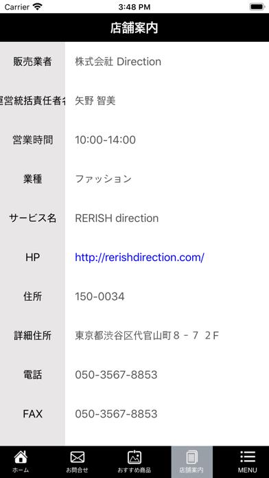 RERISH directionのスクリーンショット4