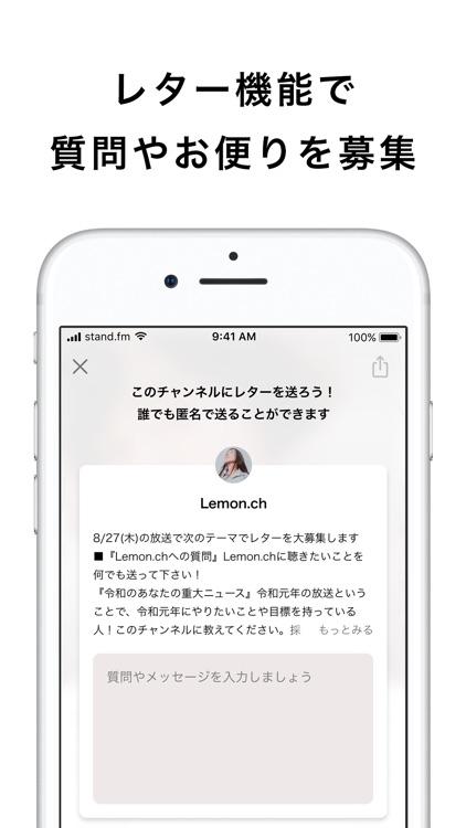 stand.fm - 音声プラットフォームアプリ screenshot-5