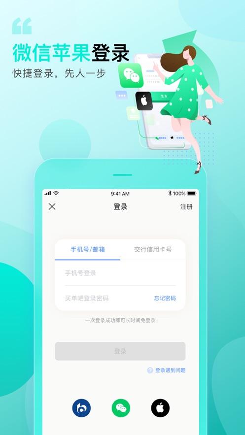 买单吧-交通银行信用卡 App 截图