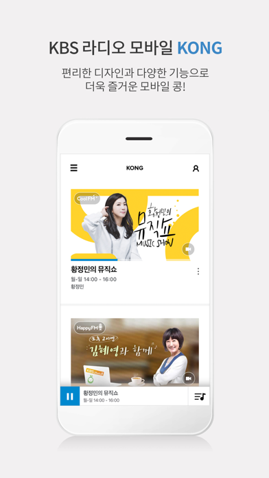 cancel KBS kong Android 용