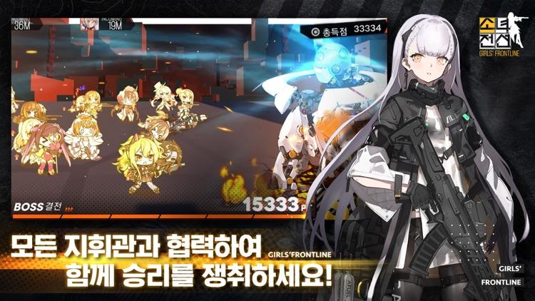 소녀전선 Girls' Frontline screenshot-3