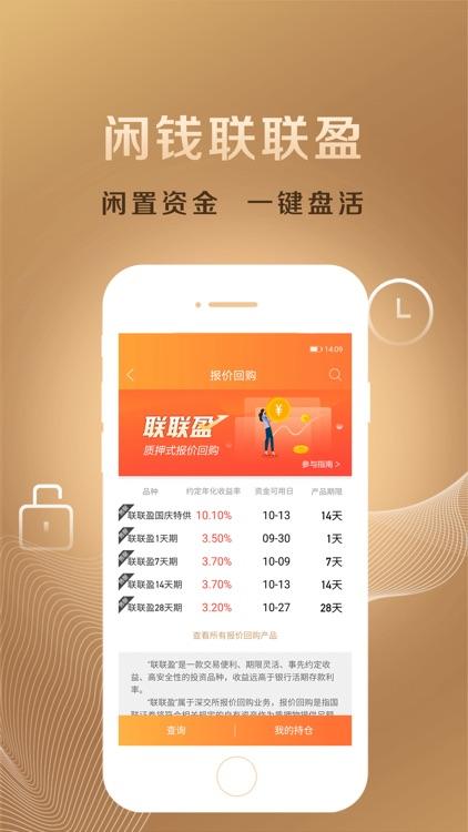 国联尊宝—股票炒股软件证券基金投顾 screenshot-4