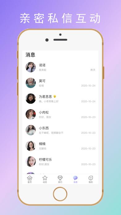 默默约爱-附近陌生人聊天交友约会软件のおすすめ画像3