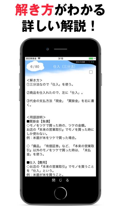 パブロフ簿記3級 ScreenShot5
