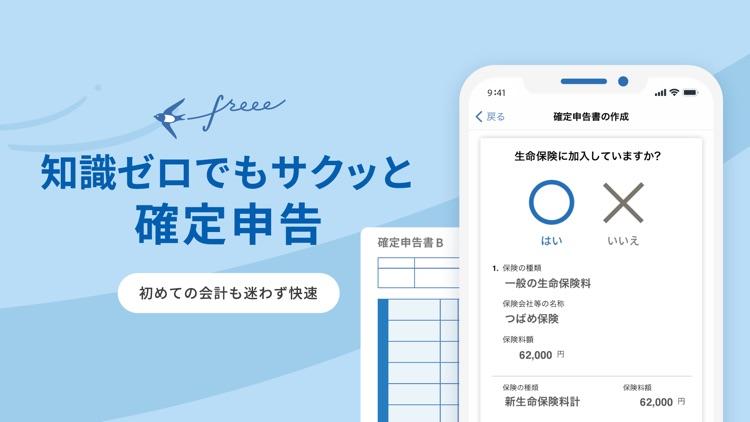 確定申告はfreee会計ソフト 青色申告&白色申告 screenshot-0