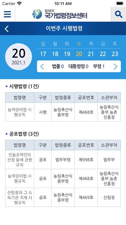 국가법령정보 (Korea Laws) screenshot-6