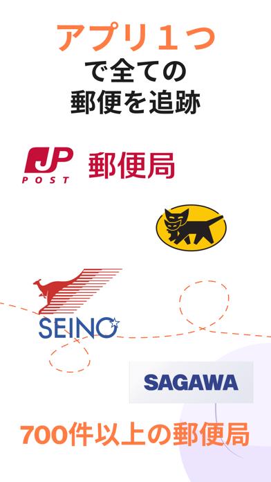 荷物配達追跡公式アプリ - 郵便番号検索のおすすめ画像1