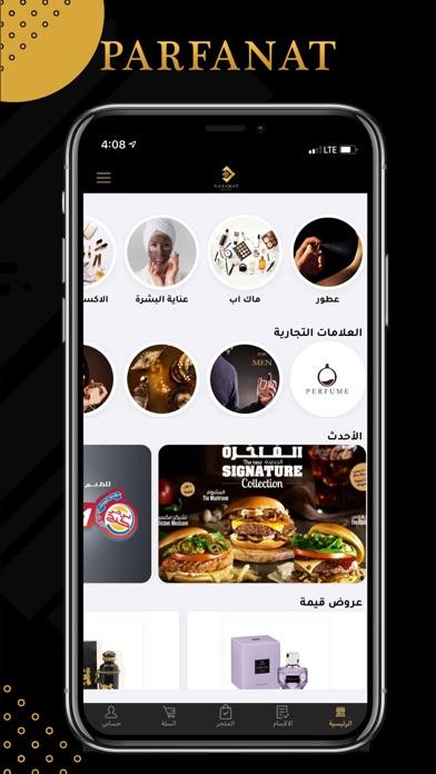 Nasmat Onlineلقطة شاشة3