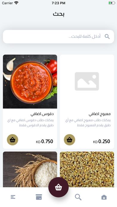 مطعم المائدة screenshot 2