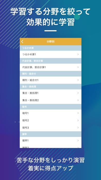 SPI非言語 スキマ時間で合格率アップ!のスクリーンショット5