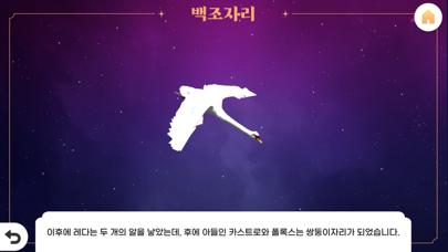 AR_별자리 이야기 screenshot 5