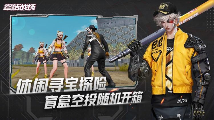 终结战场 screenshot-1
