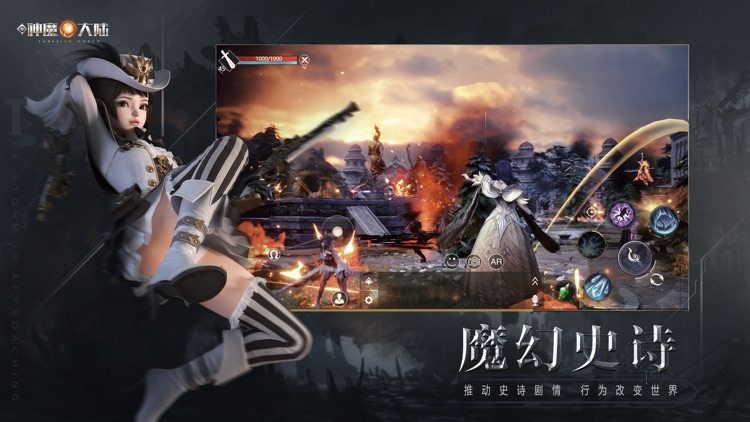 新神魔大陆 screenshot-3