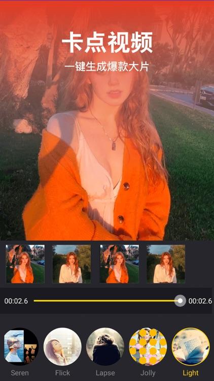 视频剪辑软件-视频剪辑 screenshot-5