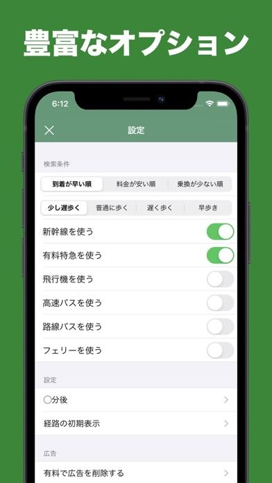 かんたん乗り換え案内(電車の乗換アプリ) ScreenShot4