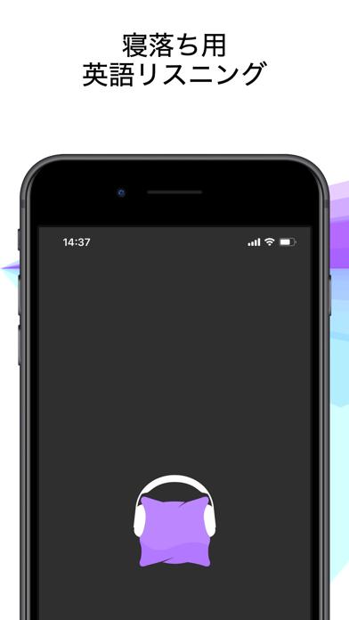 SuperSleep - 寝落ちリスニングのスクリーンショット1