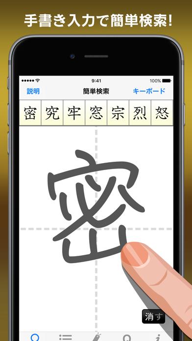 常用漢字筆順辞典 ScreenShot0