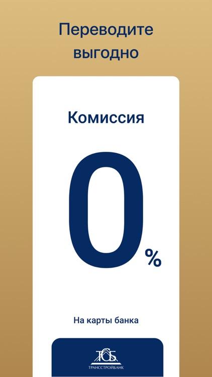 ТрансСтройБанк.Переводы screenshot-5