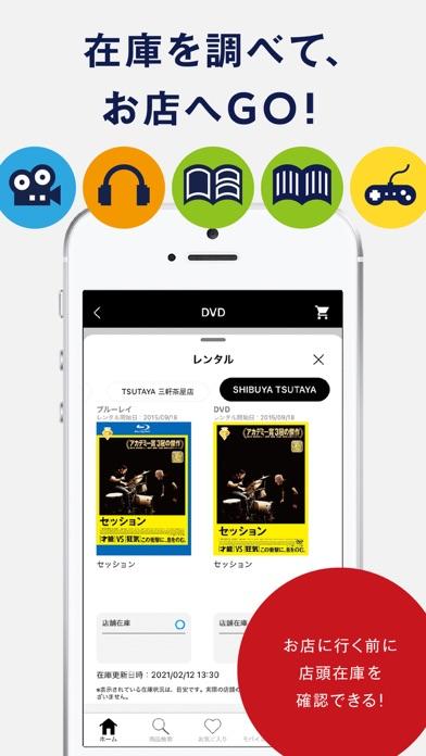 TSUTAYAアプリ ScreenShot3