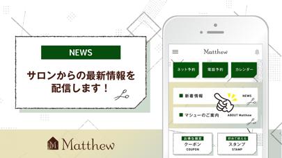美容室 Matthew(マシュー)公式アプリ紹介画像5