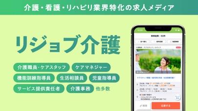 リジョブ介護 - 介護の求人探しアプリのスクリーンショット1