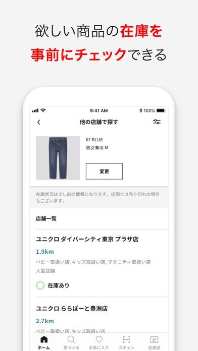 UNIQLOアプリ-ユニクロアプリのスクリーンショット6