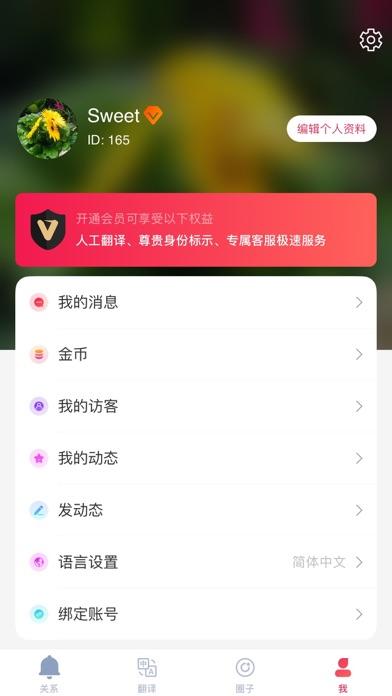LoveHottie Screenshot