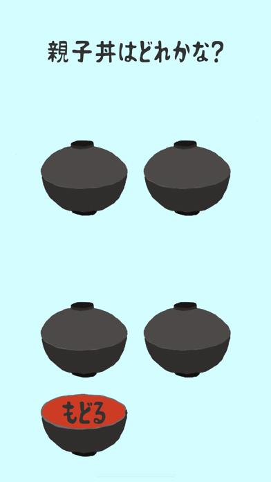 親子丼を当てるゲームのおすすめ画像2
