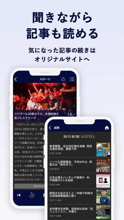 朝日新聞アルキキ screenshot-4