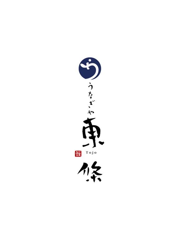 うなぎや東條(うなぎやとうじょう)のおすすめ画像1