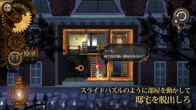 ルームズ! : おもちゃ職人の邸宅のおすすめ画像2