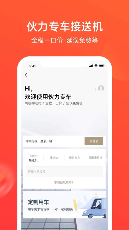 航班管家Pro-特价机票酒店火车票专车预订平台 screenshot-4