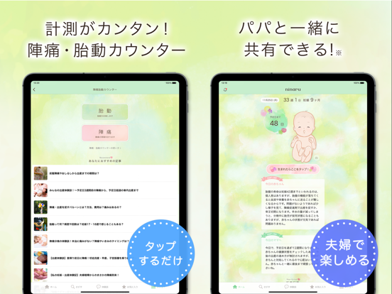 ninaru - 妊娠したら、妊婦さんのための妊娠アプリのおすすめ画像4