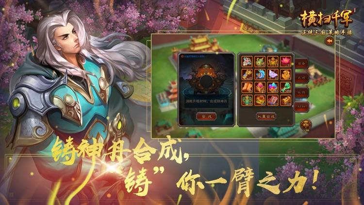 横扫千军-正统三国策略手游 screenshot-4