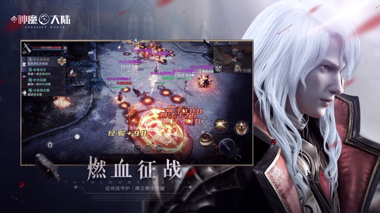 新神魔大陆 screenshot-0