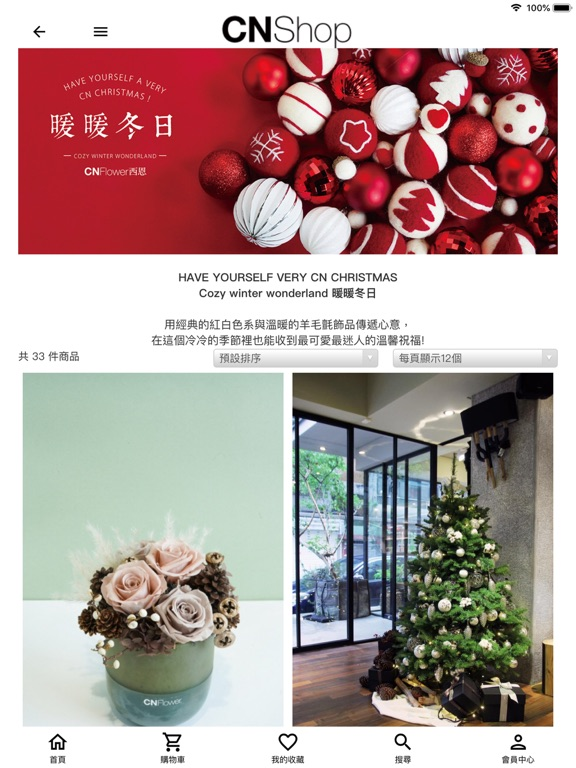 CNFlower西恩| CNShop線上商店 screenshot 5