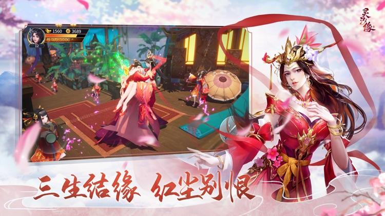 灵汐缘-国风修仙情缘手游 screenshot-3