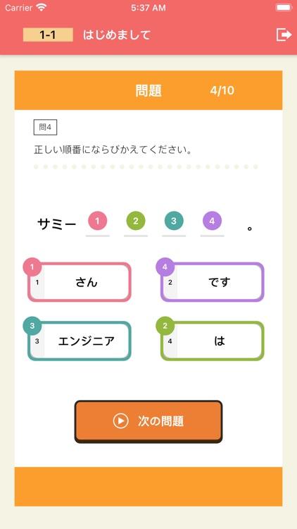 日本語を勉強しよう!くらしスタディ