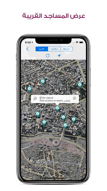 مؤذن السعودية screenshot-6