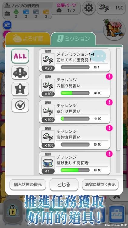 菇菇挖掘研究室 screenshot-4