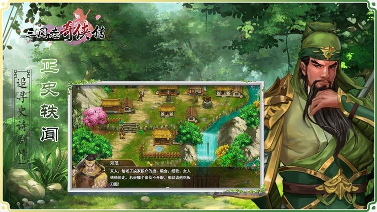 三国志奇侠传 screenshot-3